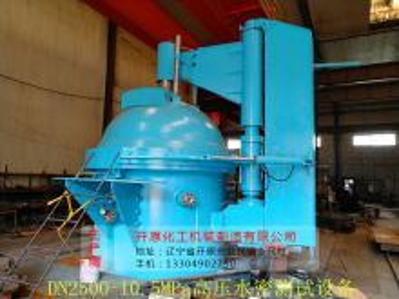 DN2500-10.5MPa高压水密测试设备